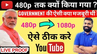 Youtube me video quality kaise badhaye hd | How to increase quality 480p to 1080p settings problem