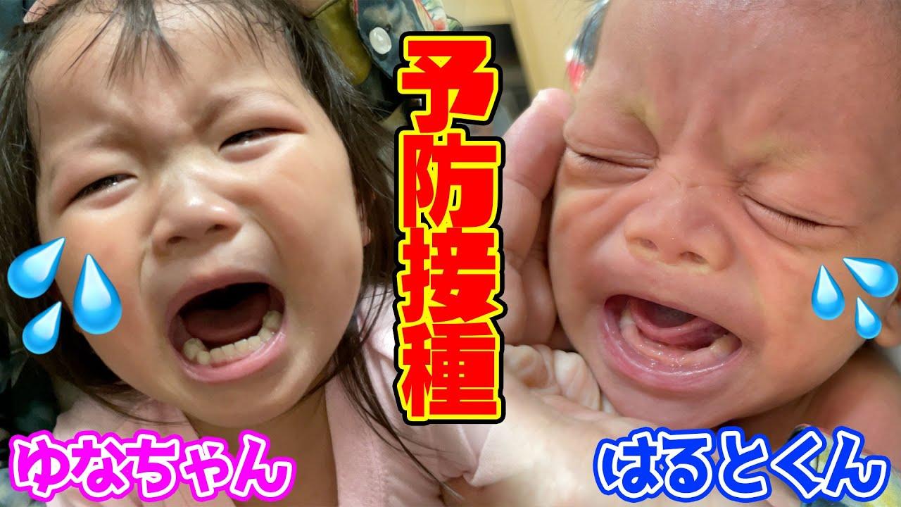 【大泣き】生後2ヶ月 はるとくんはじめての予防接種!ゆなちゃん泣かずにがんばれるかな?2 months old baby challenges vaccination!!【Japanese Baby】