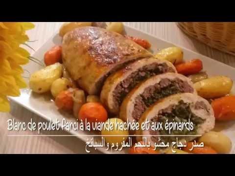 blanc-de-poulet-farci-à-la-viande-hachée-et-aux-épinards-ﺻﺪﺭ-ﺩﺟﺎﺝ-ﻣﺤﺸﻮ-ﺑﺎﻟﻠﺤﻢ-ﺍﻟﻤﻔﺮﻭﻡ-ﻭﺍﻟﺴﺒﺎﻧﺦ