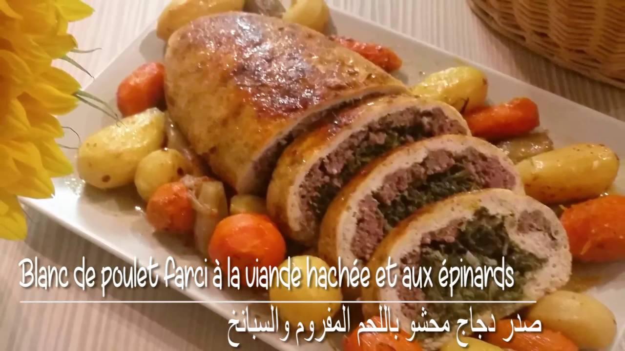 Blanc de poulet farci à la viande hachée et aux épinards ﺻﺪﺭ ﺩﺟﺎﺝ ﻣﺤﺸﻮ ﺑﺎﻟﻠﺤﻢ ﺍﻟﻤﻔﺮﻭﻡ ﻭﺍﻟﺴﺒﺎﻧﺦ ...