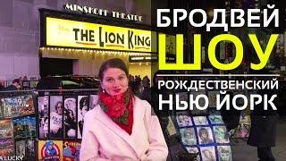 The Lion King | Broadway Show | Бродвей шоу Король Лев | Рождественский Нью Йорк | Minskoff Theatre