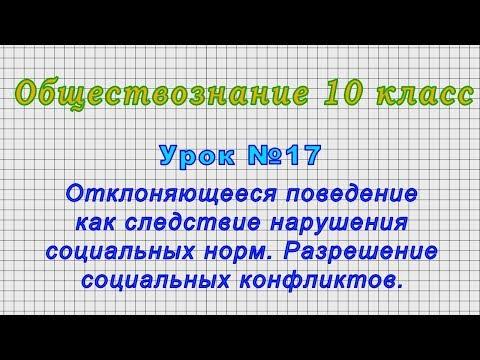 Обществознание 10 класс (Урок№17 - Отклоняющееся поведение как следствие нарушения социальных норм.)