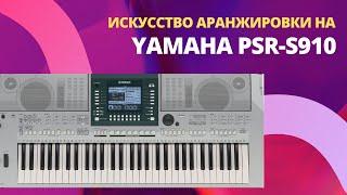 Искусство аранжировки на Yamaha PSR-S910