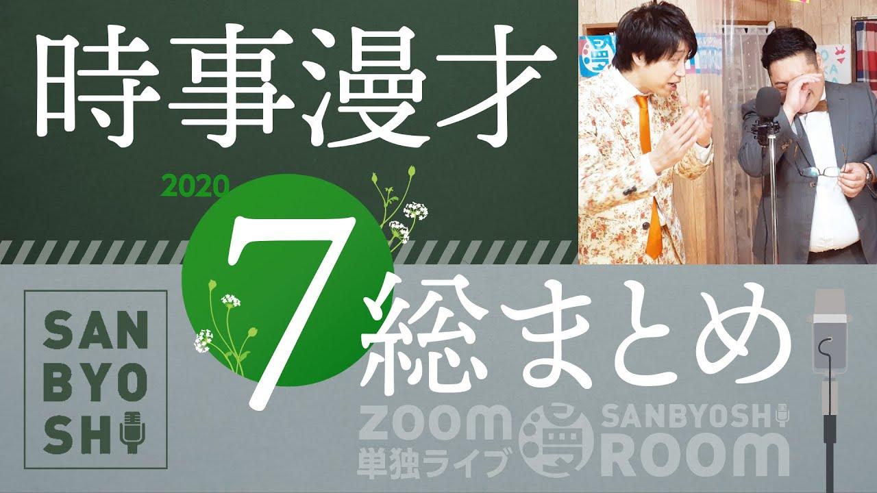 三拍子の自宅単独ライブ『漫ROOM vol.2』2020年7月「時事漫才総まとめ」
