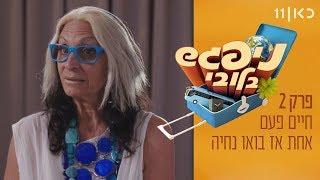 ניפגש בלובי עונה 2 🇨🇳 |  חיים פעם אחת אז בואו נחיה - פרק 2