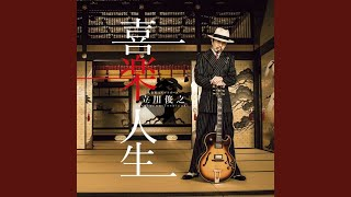 Provided to YouTube by avex trax それが大事2016 · 大事MANブラザーズ 立川俊之 喜楽人生 ℗ AVEX MUSIC CREATIVE INC. Released on: 2016-04-13 ...