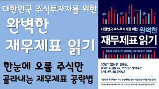 미라클독서  대한민국 주식투자자를 위한 완벽한 재무제…