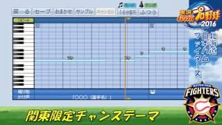 北海道日本ハムファイターズのチャンステーマです。 (0:03) 北の国から ...