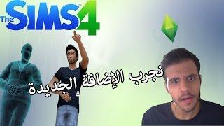 زوجتي ماتت في الشقة الجديدة !! #34 - The Sims 4
