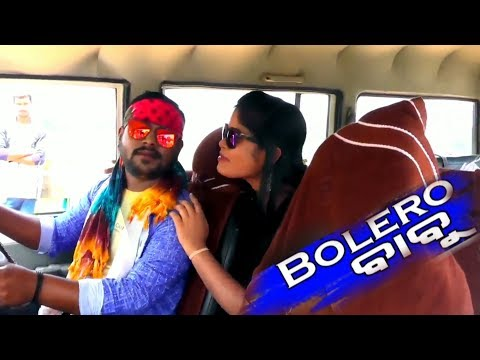 Bolero Babu || Sambalpuri Video (HD) || New Sambalpuri Song 2017