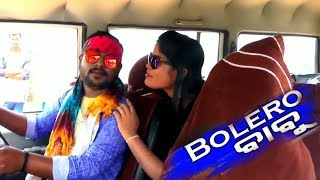 Bolero Babu || Sambalpuri Video (HD) || New Sambalpuri Song 2017