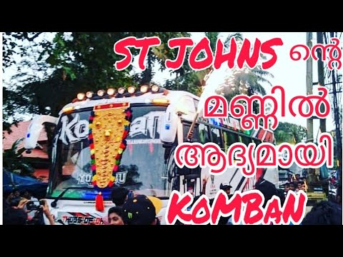 |Komban holidays| in ST johns mattom school |mavelikara|