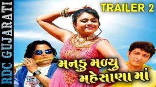 Download Hindi Video Songs - Mandu Malyu Mahesana Ma - Trailer 2 | Hitu Kanodiya, Jagdish Thakor | New Gujarati Film 2017
