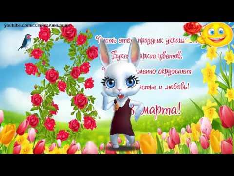ZOOBE зайка  Лучшее Поздравление Бабушке с 8 Марта