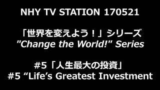 NHY TV STATION 170521 thumbnail