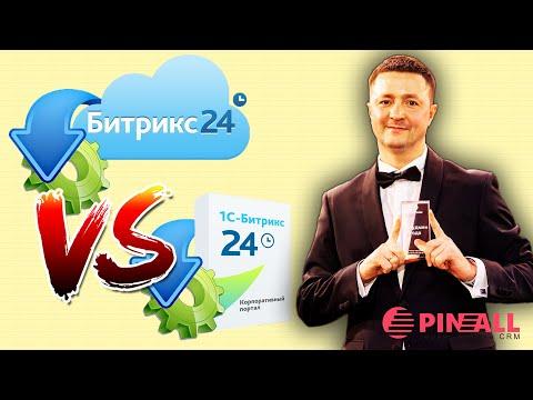 Корпоративный портал 1С-Битрикс против облачного Битрикс24