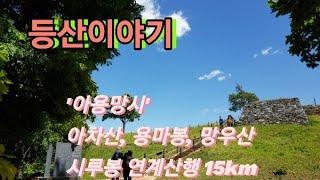 등산이야기, 한강S라인 '아용망시' 아차산~용마봉~망우산~시루봉 연계산행(15km)