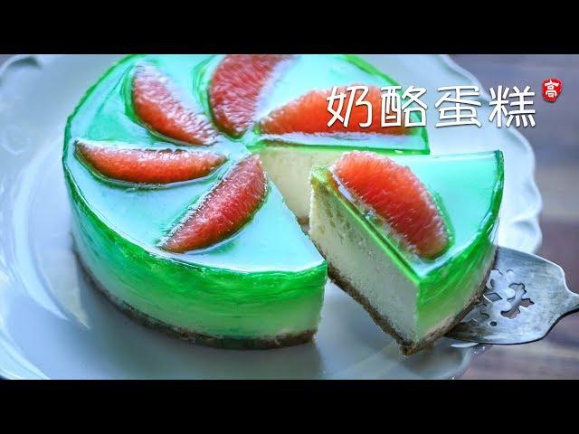 奶酪蛋糕 Cheesecake