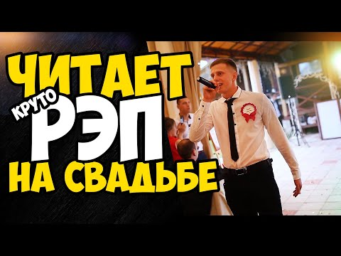 БРАТ ЧИТАЕТ РЭП СЕСТРЕ НА СВАДЬБЕ I Лучшее поздравление на свадьбу