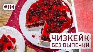 Чизкейк БЕЗ ВЫПЕКАНИЯ. Очень вкусный рецепт легендарного торта