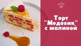 """""""Медовик"""" с карамелью и малиной [sweet & flour]"""