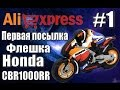 Товары из Китая #1 Флешка Honda CBR1000RR