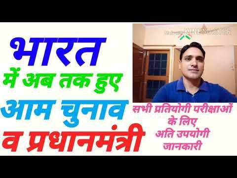 भारत में अब तक हुए आम चुनाव व प्रधानमंत्री (General Election In India And All Prime Ministers)