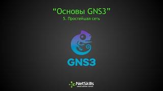 5.Основы GNS3. Простейшая сеть
