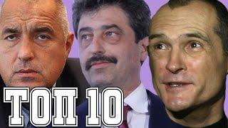 TOP 10: НАЙ-БОГАТИТЕ В БЪЛГАРИЯ