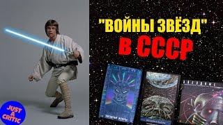 Как смотрели ЗВЁЗДНЫЕ ВОЙНЫ в СССР? [ЗАКУЛИСЬЕ]