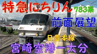 【前面展望】日豊本線 783系特急にちりん 宮崎空港ー大分