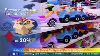 Россию ожидает подорожание детских игрушек