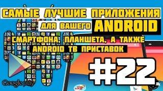 Самые лучшие Android приложения