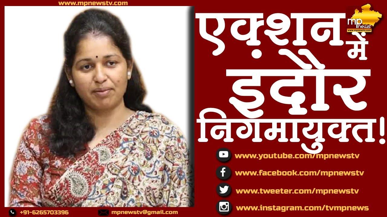 स्वच्छता अभियान को लेकर एक्शन में निगमायुक्त मैडम, जोनल अधिकारियों की ली क्लास ! MP News Indore