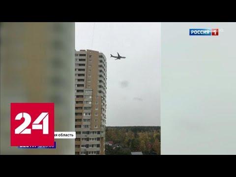 Нет покоя ни днем, ни ночью. Жители Митина и Лобни устали от рева самолетов - Россия 24