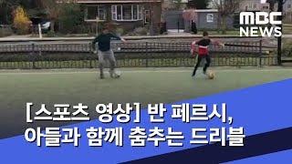 [스포츠 영상] 반 페르시, 아들과 함께 춤추는 드리블…