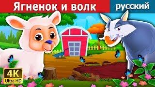 Ягненок и волк | сказки на ночь | русский сказки