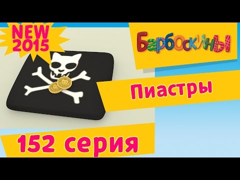 Барбоскины - 152 серия. Пиастры. Мультфильмы 2015