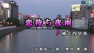 6月5日発売 城之内早苗【恋待ち夜雨】カラオケ
