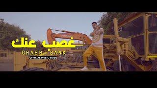 (Official Music Video)   Clip Ghasb 3ank -3enba   كليب (غصب عنك) عنبه   توزيع الدبل زوكش