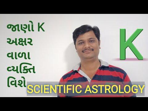 Name With K Letter | Nilay Pathak | Jyotish Kalyan | Scientific Astrology