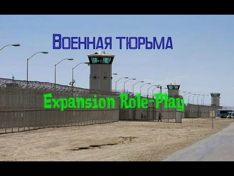 Samp Expansion Role-Play. Тюрьма (Prison)
