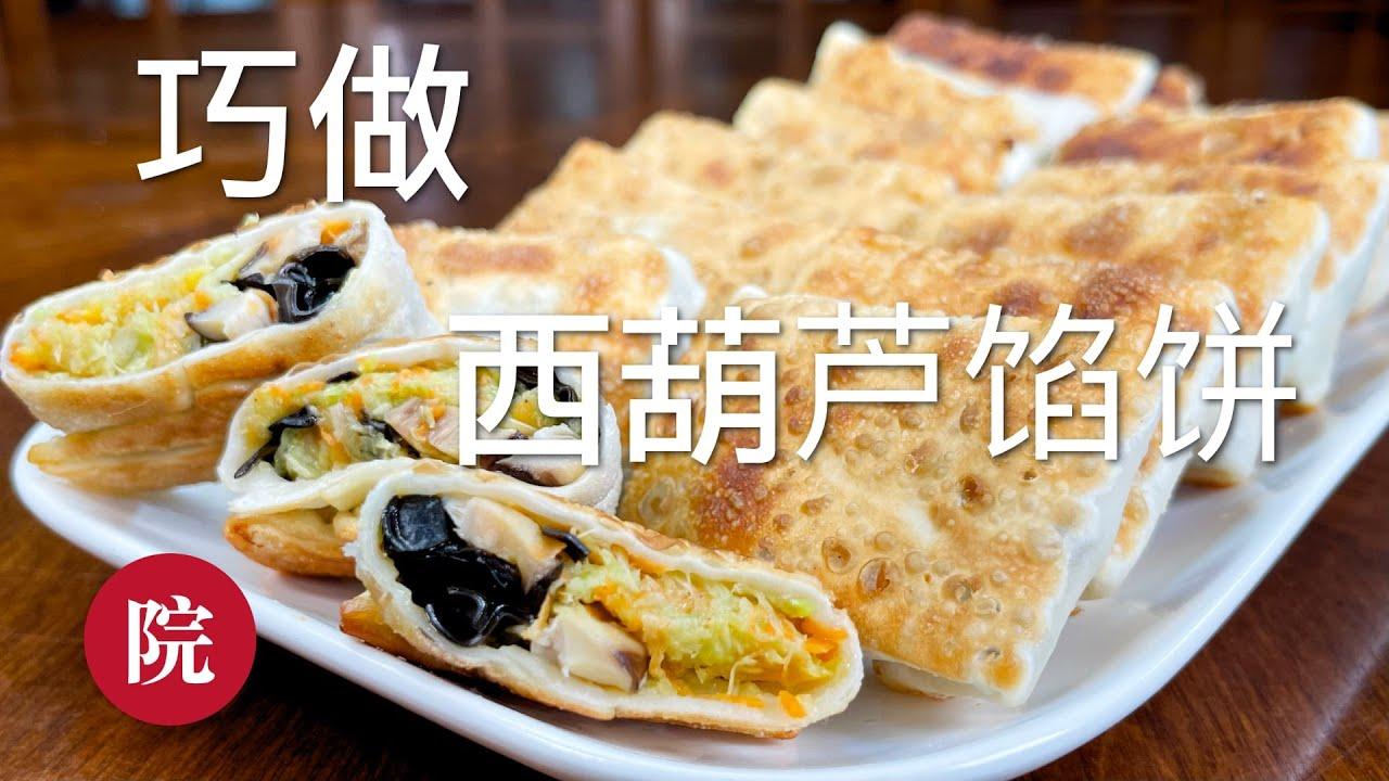 【彬彬有院】食• 701一包春卷皮,《巧做西葫芦小瓜饼》