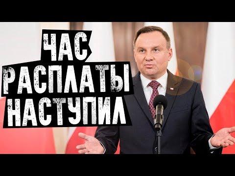 Россия вернёт долг Польше. Почему Варшава не рада