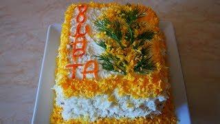 Салат торт МИМОЗА к 8 марта ОРИГИНАЛЬНАЯ ПОДАЧА Салат на 8 марта Салат на праздничный стол