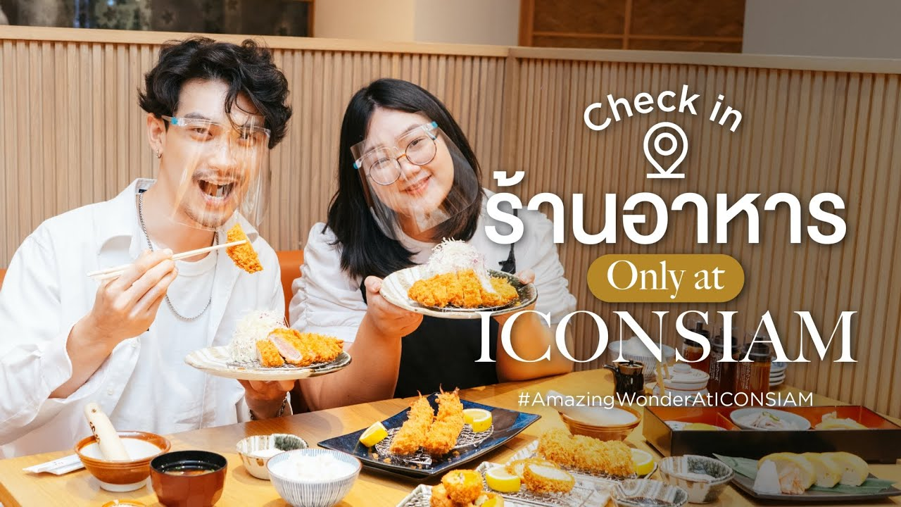 ซังพาหนุ่มเช็กอิน อิ่มฟินกับ 6 ร้านอาหารที่มีแค่ที่ ICONSIAM เท่านั้น | โสดสนิท EP.5