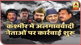 Security Cover Of 5 J&K Separatist Leaders Withdrawn | ABP News thumbnail