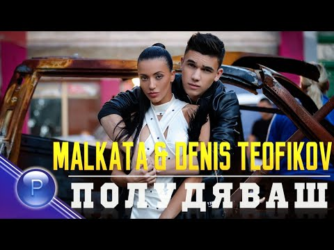 MALKATA & DENIS TEOFIKOV - POLUDYAVASH / Малката и Денис Теофиков - Полудяваш, 2019