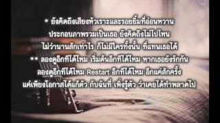 Restart - Room39 คีย์ผู้หญิง ll คาราโอเกะ ll karaoke+Lyrics ll