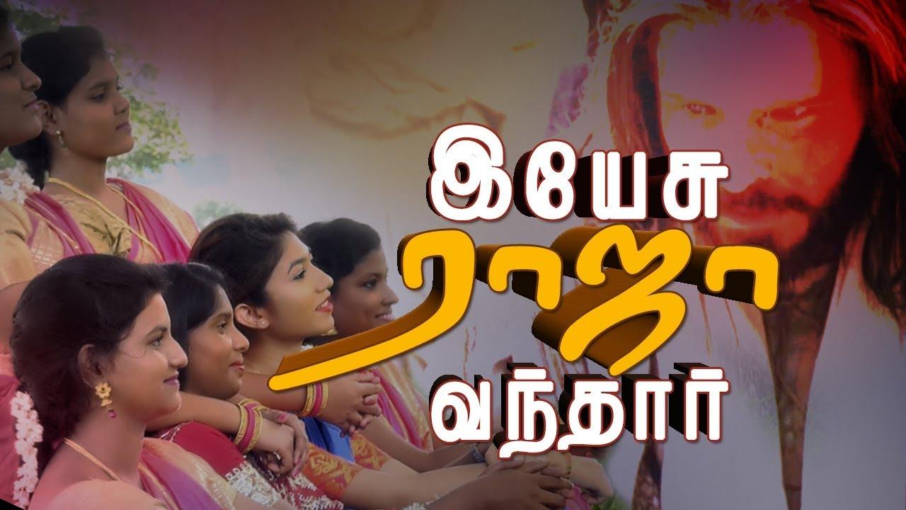 Yesu Raja Vandhar // இயேசு ராஜா வந்தார் | Tamil Christian Song